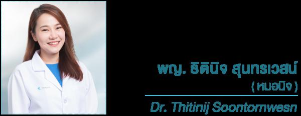 Dr-Nid-หมอนิจ-ฟอร์จูนคลินิก-FortuneClinic